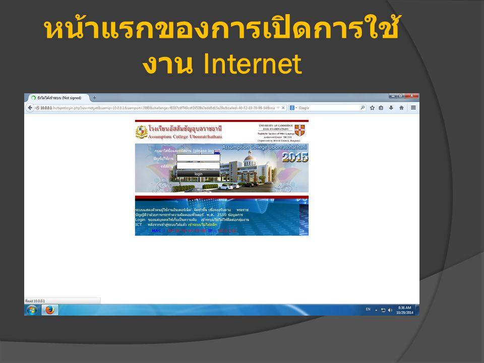 หน้าแรกของการเปิดการใช้ งาน Internet