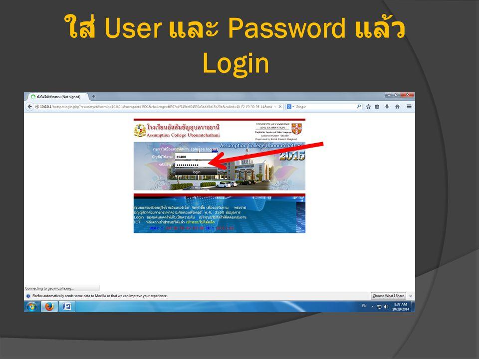 ใส่ User และ Password แล้ว Login