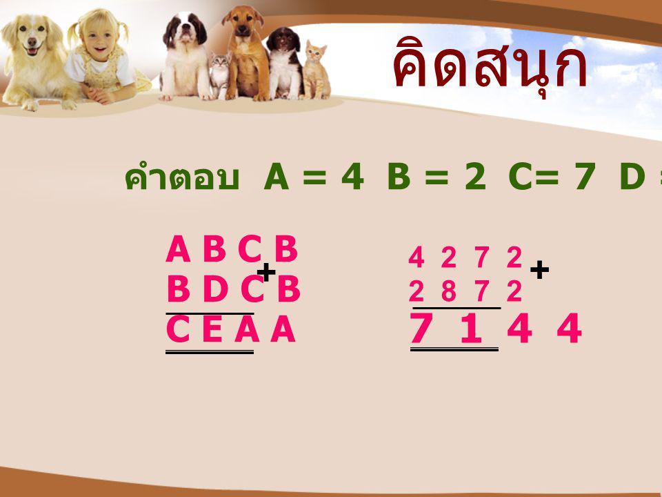 คิดสนุก 4 2 7 2 2 8 7 2 7 1 4 4 + คำตอบ A = 4 B = 2 C= 7 D = 8 E= 1 A B C B B D C B C E A A +