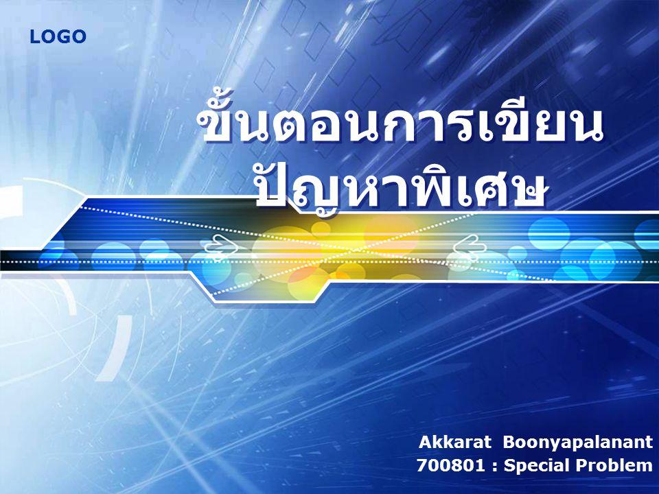 LOGO ขั้นตอนการเขียน ปัญหาพิเศษ Akkarat Boonyapalanant 700801 : Special Problem
