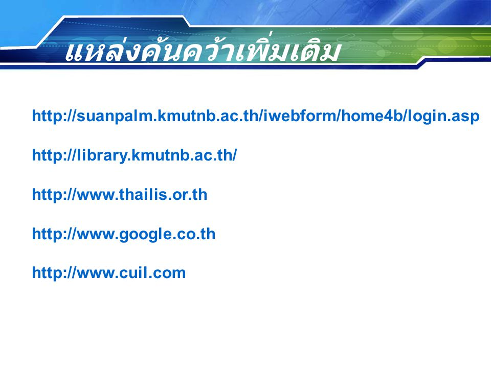 http://suanpalm.kmutnb.ac.th/iwebform/home4b/login.asp http://library.kmutnb.ac.th/ http://www.thailis.or.th http://www.google.co.th http://www.cuil.c