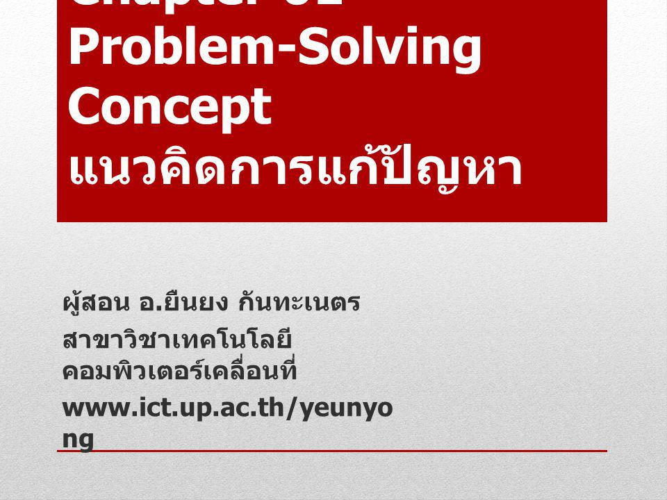 Overview What is a Problem Problem Solving in Everyday Life Types of Problems Problem Solving with Computer Difficulties with Problem Solving