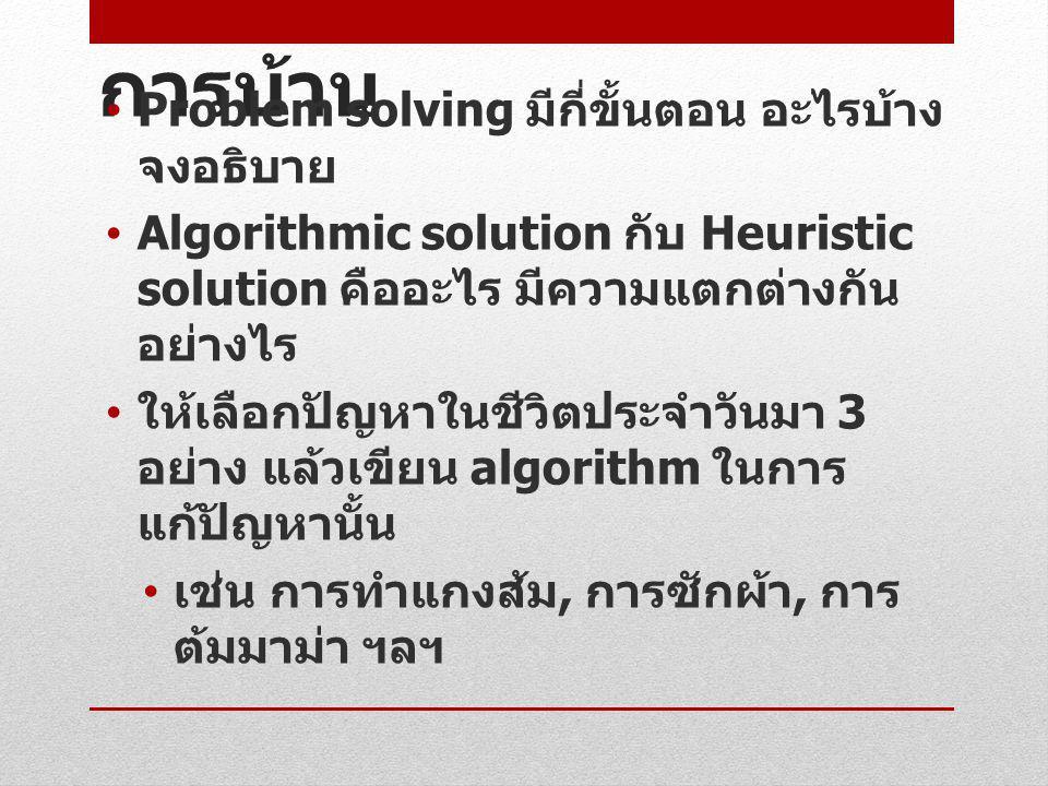 การบ้าน Problem solving มีกี่ขั้นตอน อะไรบ้าง จงอธิบาย Algorithmic solution กับ Heuristic solution คืออะไร มีความแตกต่างกัน อย่างไร ให้เลือกปัญหาในชีว