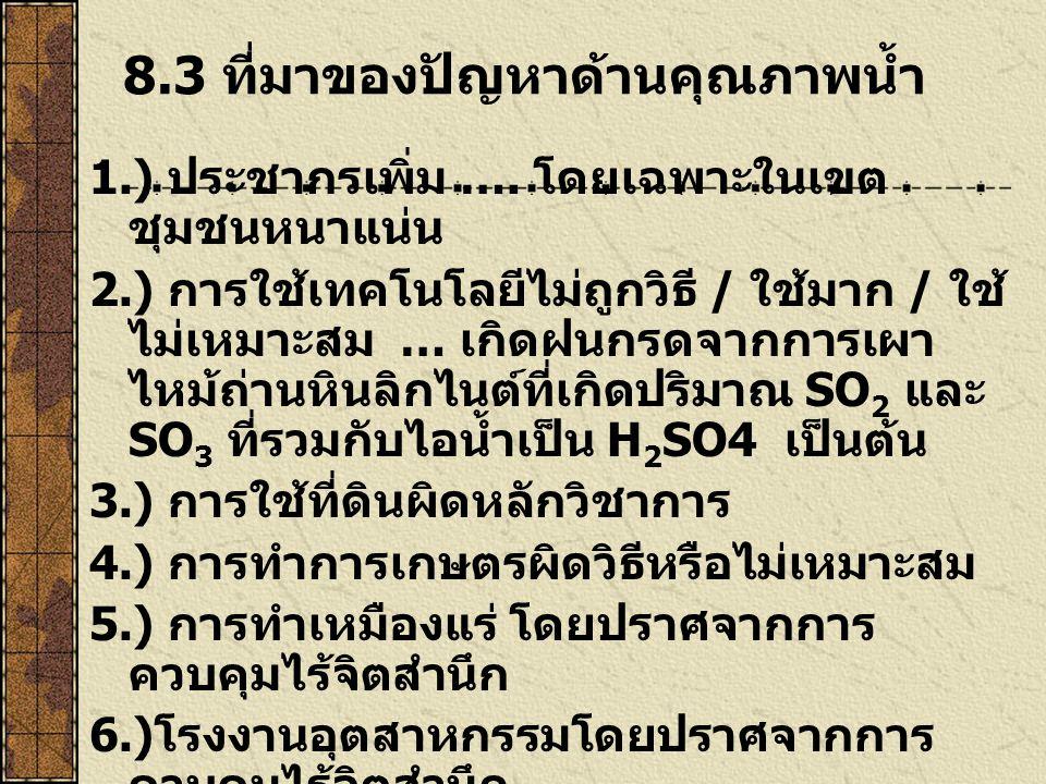 8.3 ที่มาของปัญหาด้านคุณภาพน้ำ 8.) การถ่ายเทของเสียจากชุมชนลงสู่ แหล่งน้ำโดยตรง 9.) ศาสนา ประเพณี วัฒนธรรม ….
