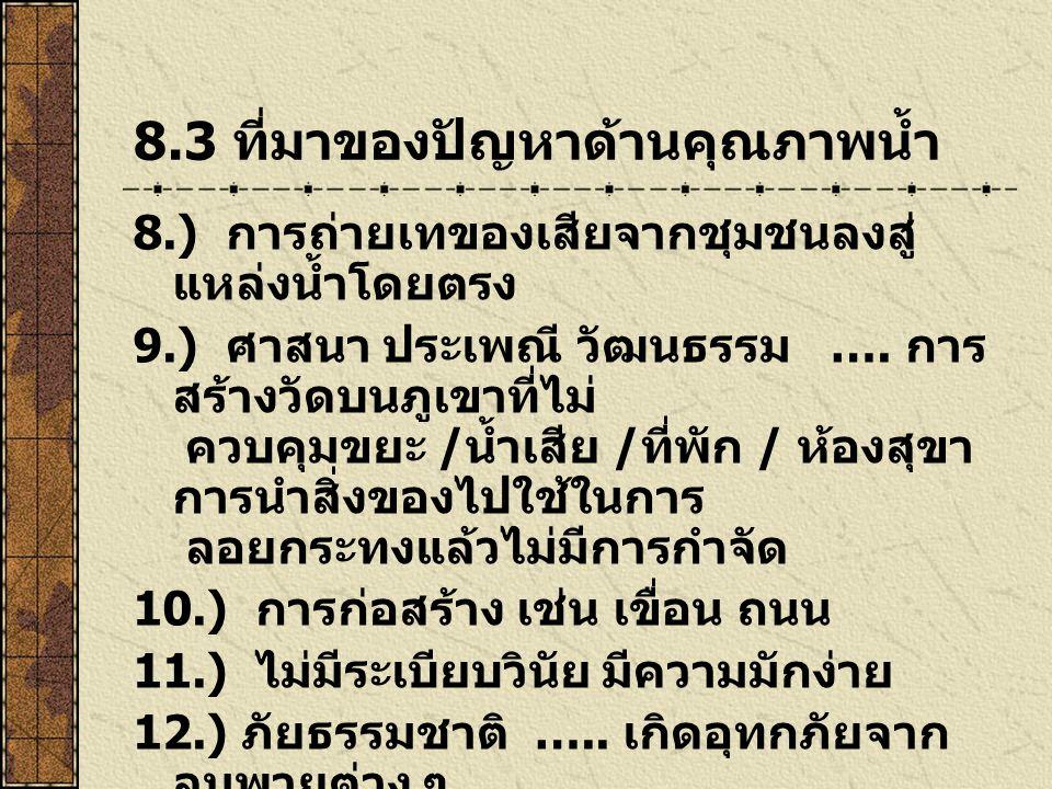 8.3 ที่มาของปัญหาด้านคุณภาพน้ำ 8.) การถ่ายเทของเสียจากชุมชนลงสู่ แหล่งน้ำโดยตรง 9.) ศาสนา ประเพณี วัฒนธรรม …. การ สร้างวัดบนภูเขาที่ไม่ ควบคุมขยะ / น้
