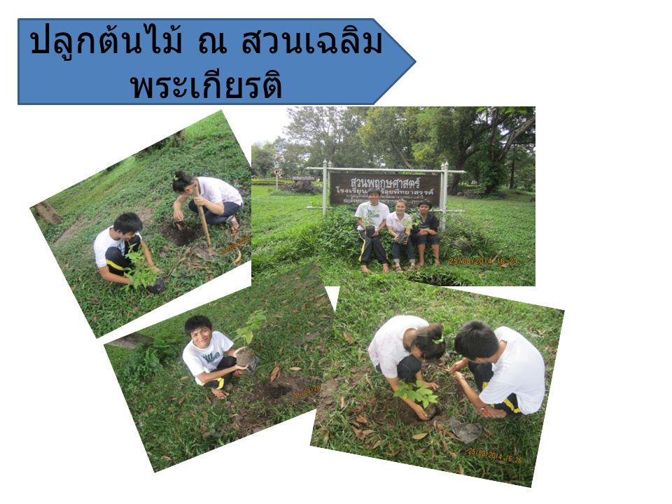 ปลูกต้นไม้ ณ สวนเฉลิม พระเกียรติ