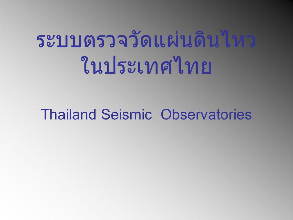 ระบบเครือข่ายตรวจแผ่นดินไหว ระดับประเทศ สำนักแผ่นดินไหว กรม อุตุนิยมวิทยา ประกอบด้วย 1.