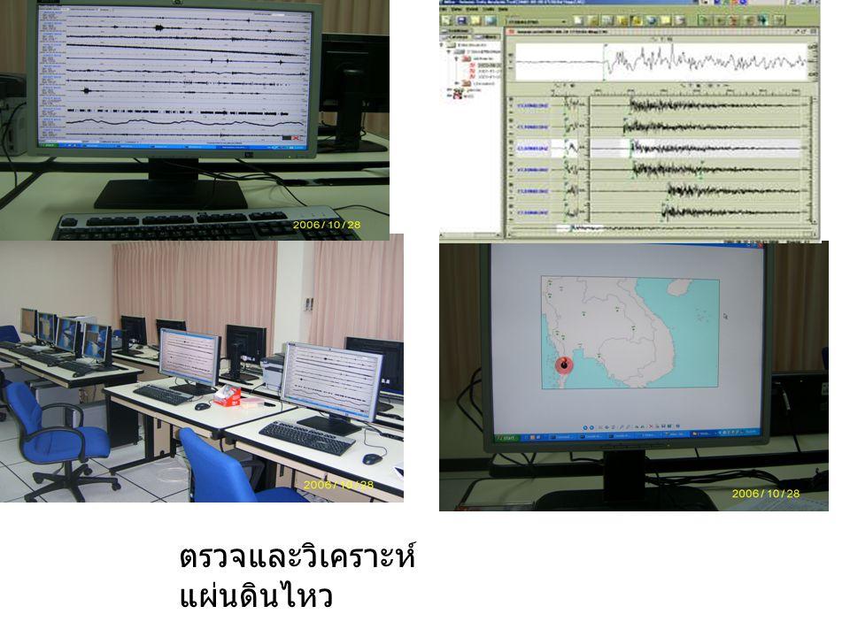 l PHASE I PHASE II สถานีตรวจ แผ่นดินไหว 15 สถานีตรวจวัดอัตรา เร่งพื้นดิน 6 สถานีตรวจ แผ่นดินไหว 25 สถานีตรวจวัดอัตรา เร่งพื้นดิน 6 สถานีวัดการเคลื่อนตัวของ เปลือกโลก 4 สถานีตรวจวัดอัตราเร่ง พื้นดิน หลุมเจาะ 1 สถานีวัด ระดับน้ำทะเล 9