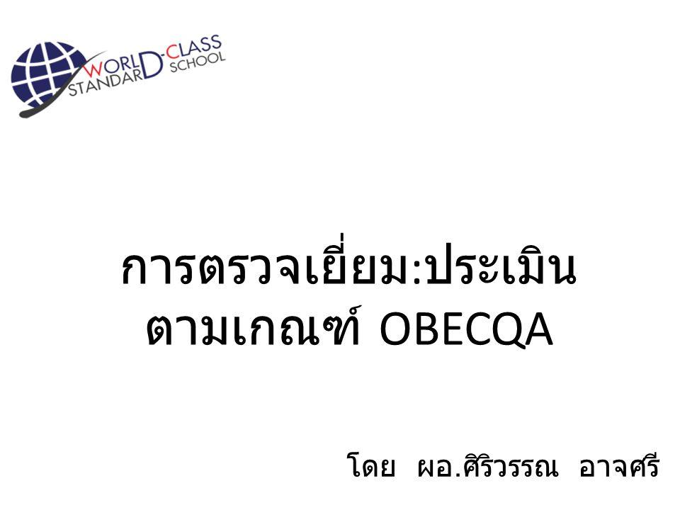 การตรวจเยี่ยม : ประเมิน ตามเกณฑ์ OBECQA โดย ผอ. ศิริวรรณ อาจศรี