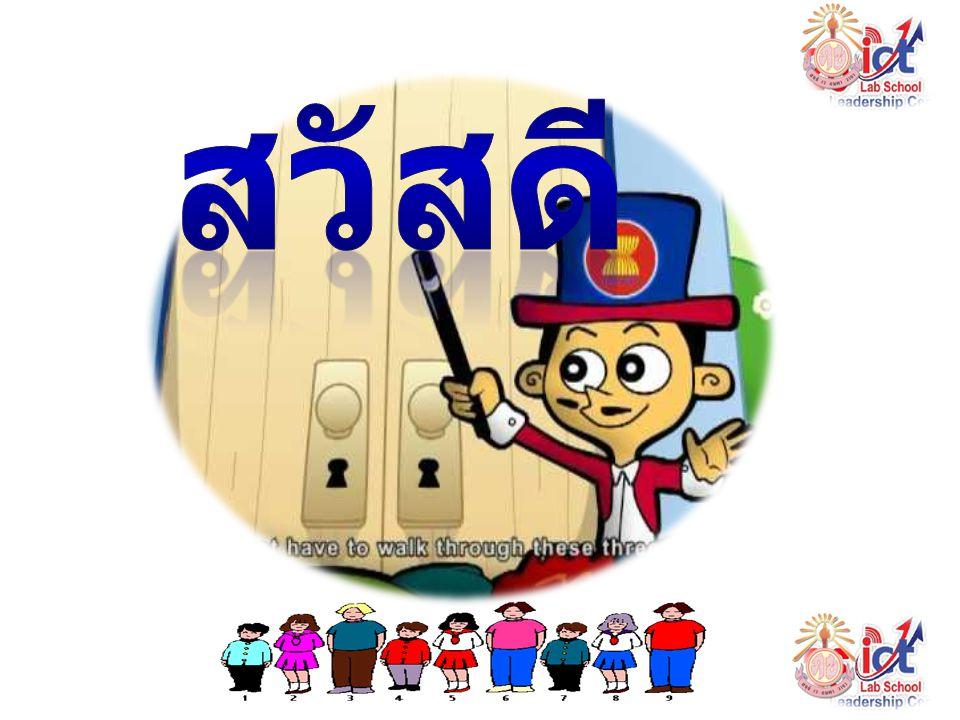 www.bantan.ac.th Tel : 0827491879 E-mail:krusiriwan@hotmail.com