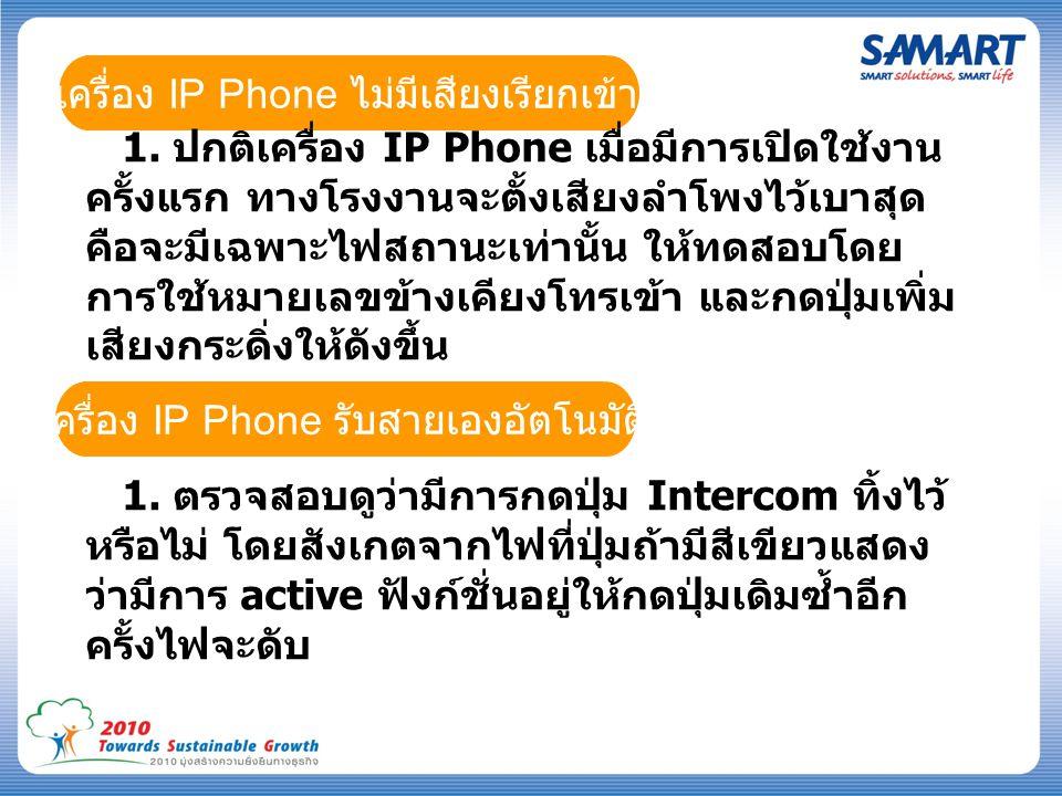 เครื่อง IP Phone ไม่มีเสียงเรียกเข้า 1.