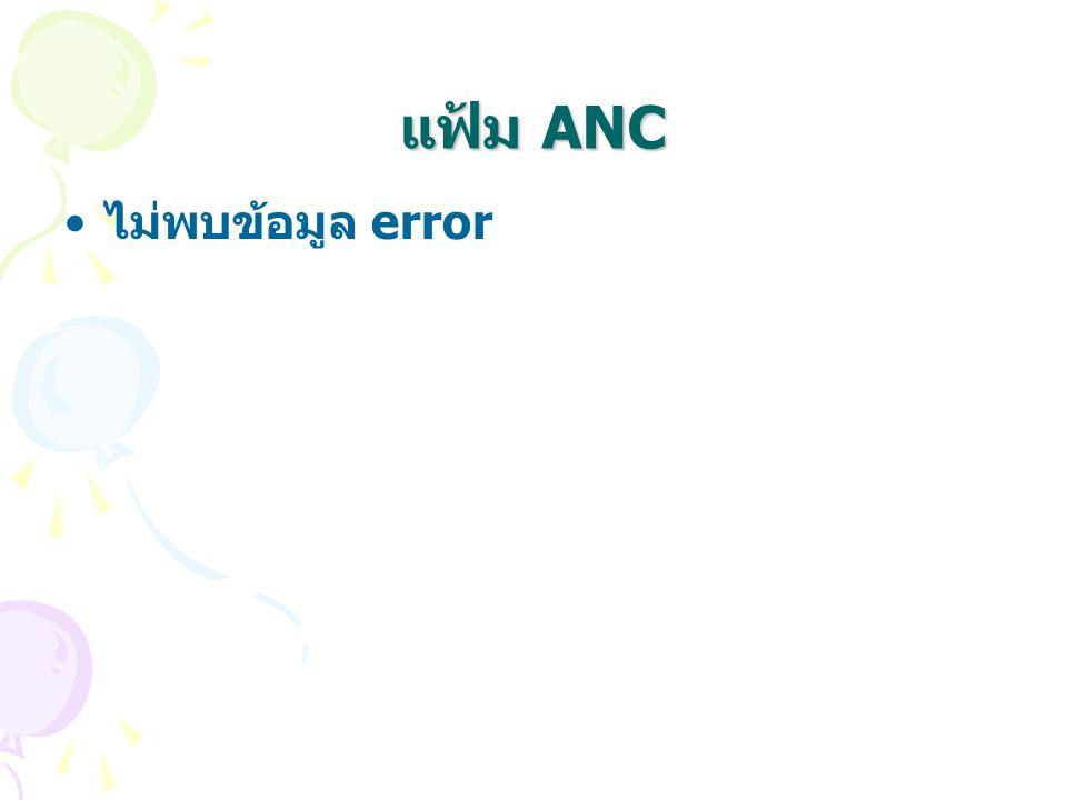 แฟ้ม ANC ไม่พบข้อมูล error