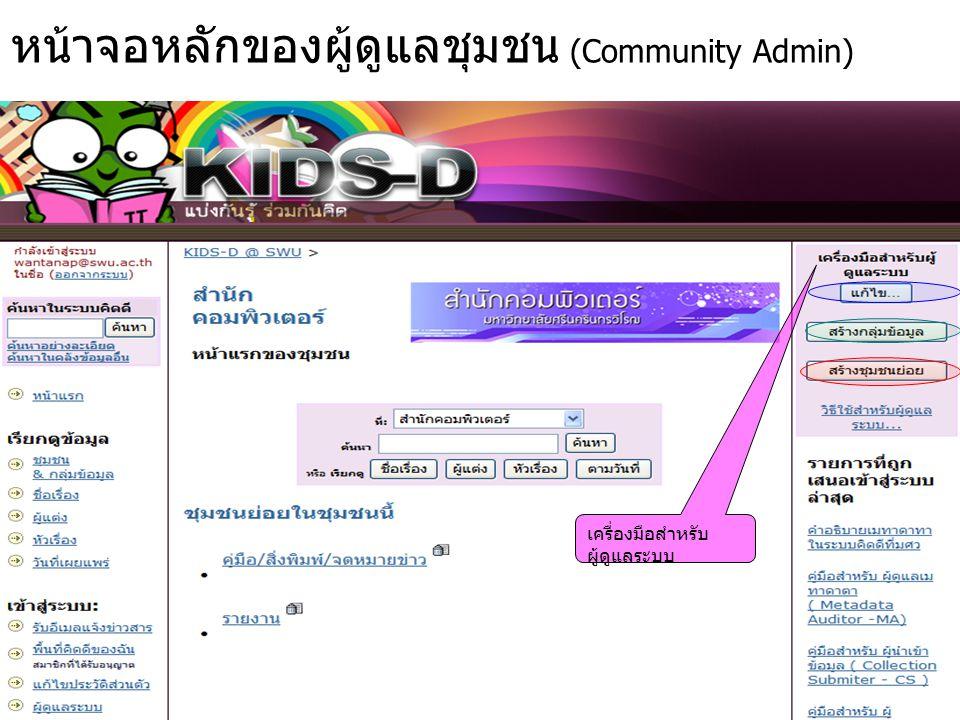 หน้าจอหลักของผู้ดูแลชุมชน (Community Admin) เครื่องมือสำหรับ ผู้ดูแลระบบ