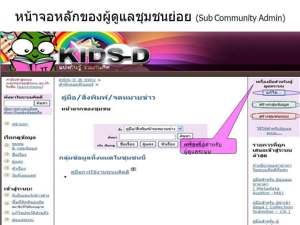 หน้าจอหลักของผู้ดูแลชุมชนย่อย (Sub Community Admin) เครื่องมือสำหรับ ผู้ดูแลระบบ
