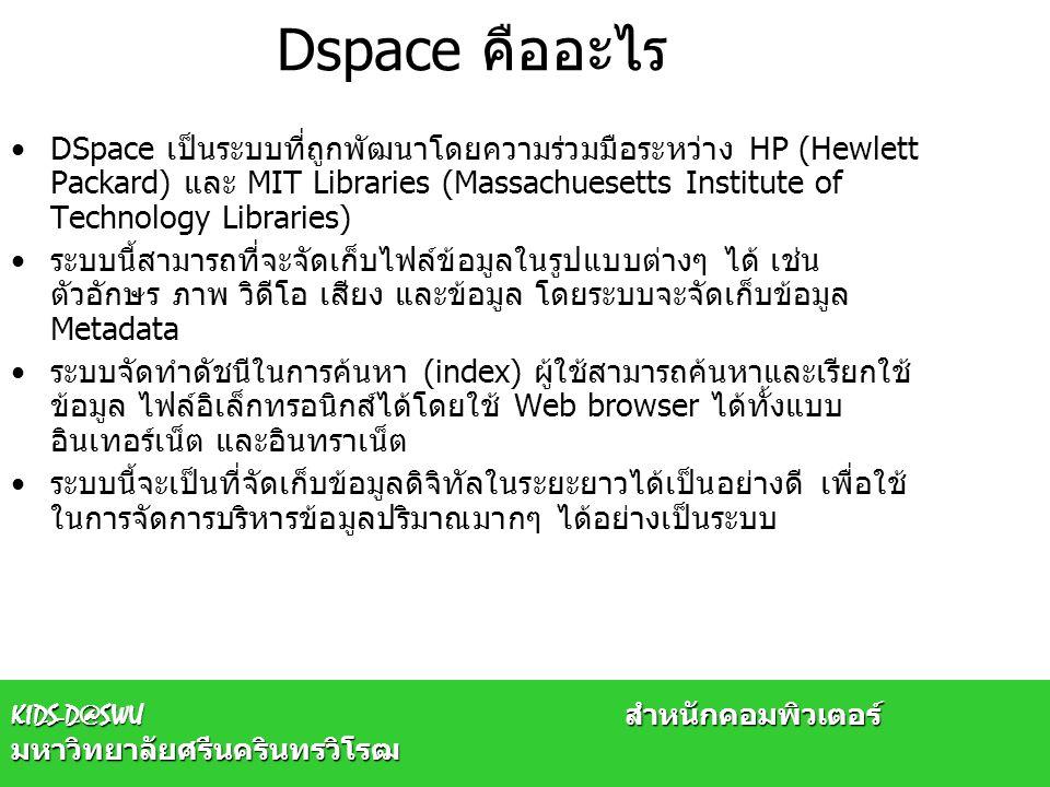 Dspace คืออะไร DSpace เป็นระบบที่ถูกพัฒนาโดยความร่วมมือระหว่าง HP (Hewlett Packard) และ MIT Libraries (Massachuesetts Institute of Technology Librarie