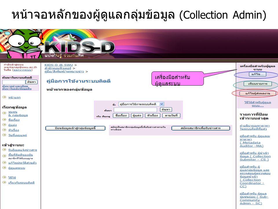 หน้าจอหลักของผู้ดูแลกลุ่มข้อมูล (Collection Admin) เครื่องมือสำหรับ ผู้ดูแลระบบ