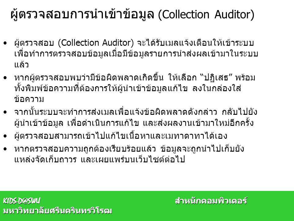ผู้ตรวจสอบการนำเข้าข้อมูล (Collection Auditor) ผู้ตรวจสอบ (Collection Auditor) จะได้รับเมลแจ้งเตือนให้เข้าระบบ เพื่อทำการตรวจสอบข้อมูลเมื่อมีข้อมูลราย
