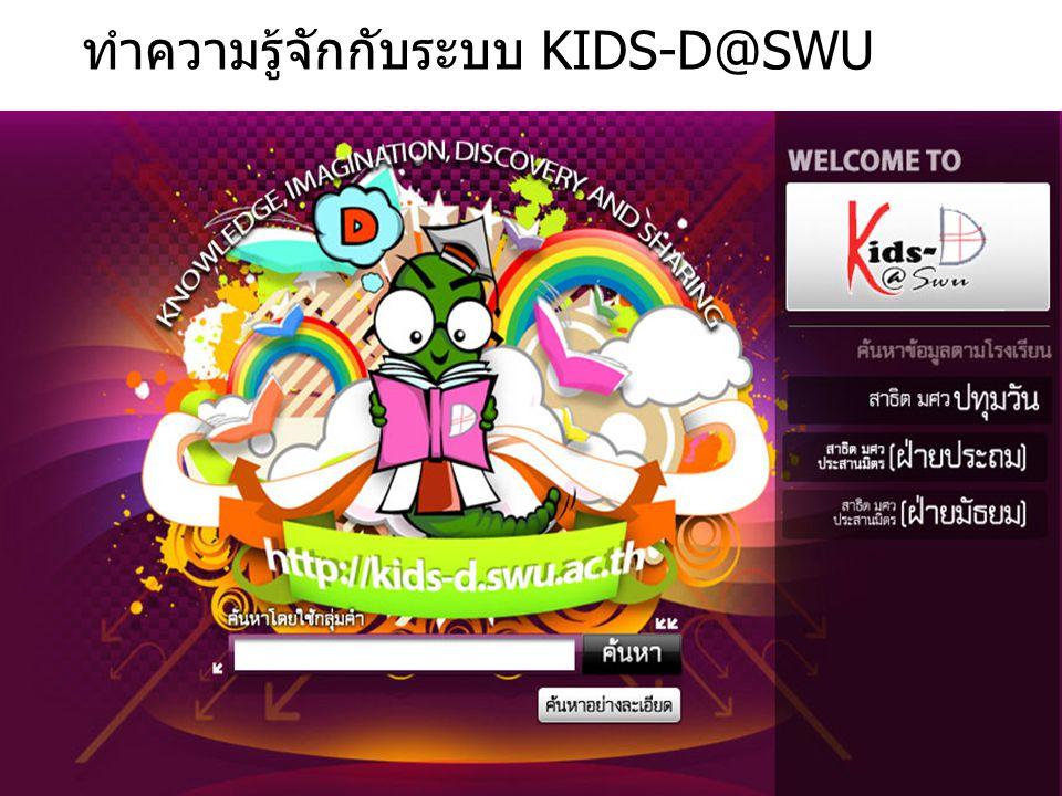 ทำความรู้จักกับระบบ KIDS-D@SWU