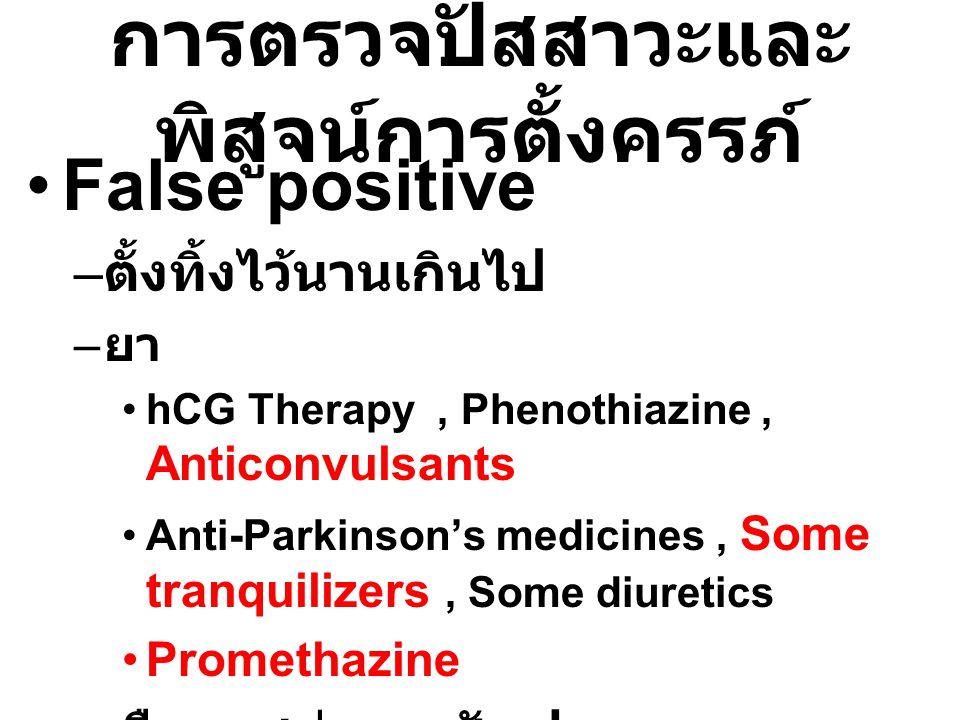 การตรวจปัสสาวะและ พิสูจน์การตั้งครรภ์ False positive – ตั้งทิ้งไว้นานเกินไป – ยา hCG Therapy, Phenothiazine, Anticonvulsants Anti-Parkinson's medicine
