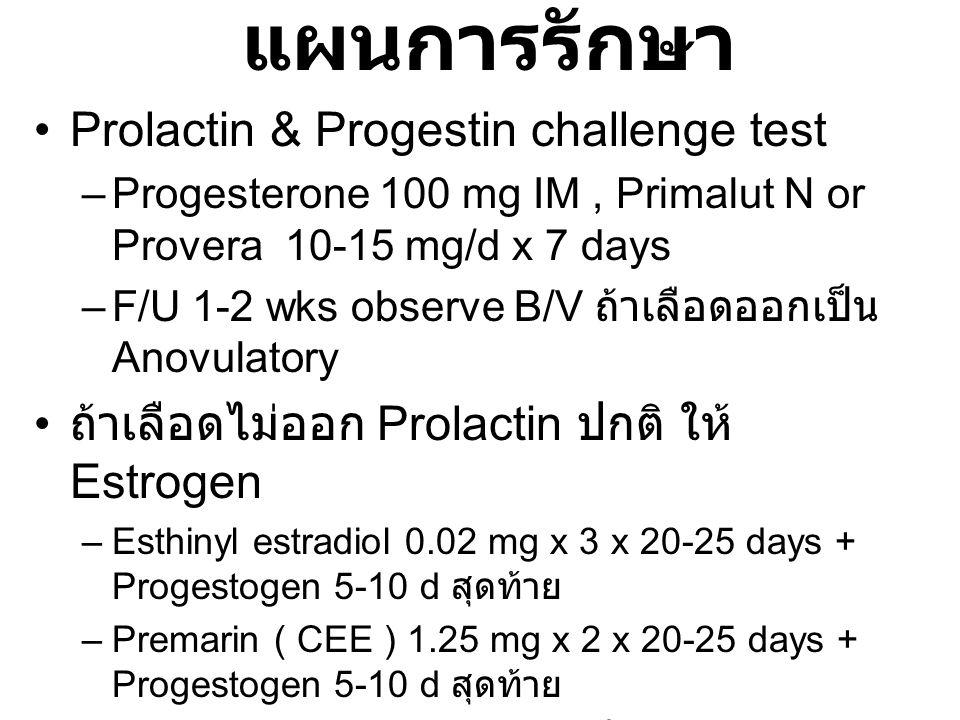 แผนการรักษา Prolactin & Progestin challenge test –Progesterone 100 mg IM, Primalut N or Provera 10-15 mg/d x 7 days –F/U 1-2 wks observe B/V ถ้าเลือดอ