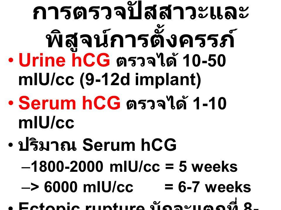 การตรวจปัสสาวะและ พิสูจน์การตั้งครรภ์ Urine hCG ตรวจได้ 10-50 mIU/cc (9-12d implant) Serum hCG ตรวจได้ 1-10 mIU/cc ปริมาณ Serum hCG –1800-2000 mIU/cc