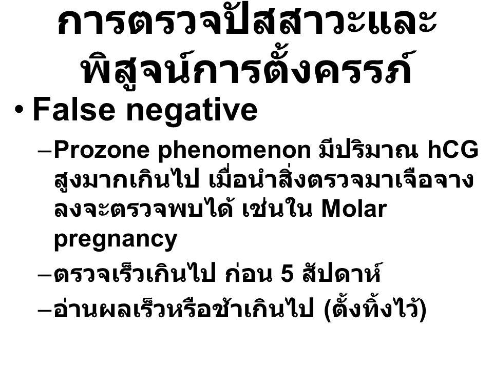 การตรวจปัสสาวะและ พิสูจน์การตั้งครรภ์ False negative –Prozone phenomenon มีปริมาณ hCG สูงมากเกินไป เมื่อนำสิ่งตรวจมาเจือจาง ลงจะตรวจพบได้ เช่นใน Molar