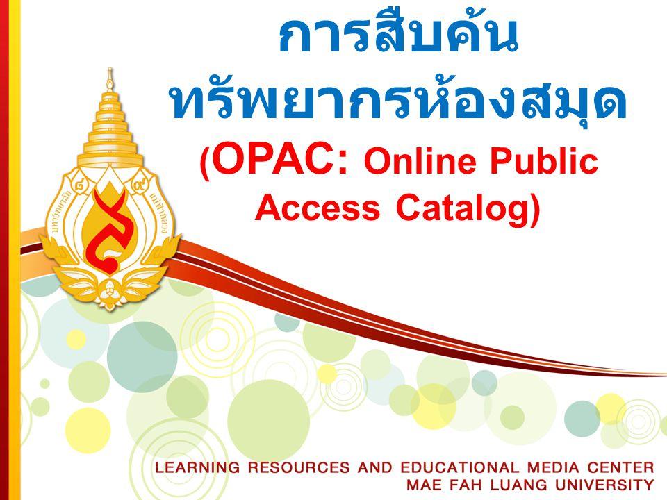 การสืบค้น ทรัพยากรห้องสมุด ( OPAC: Online Public Access Catalog)