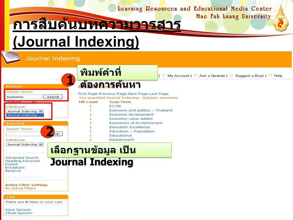 การสืบค้นบทความวารสาร (Journal Indexing) 1 2 พิมพ์คำที่ ต้องการค้นหา เลือกฐานข้อมูล เป็น Journal Indexing
