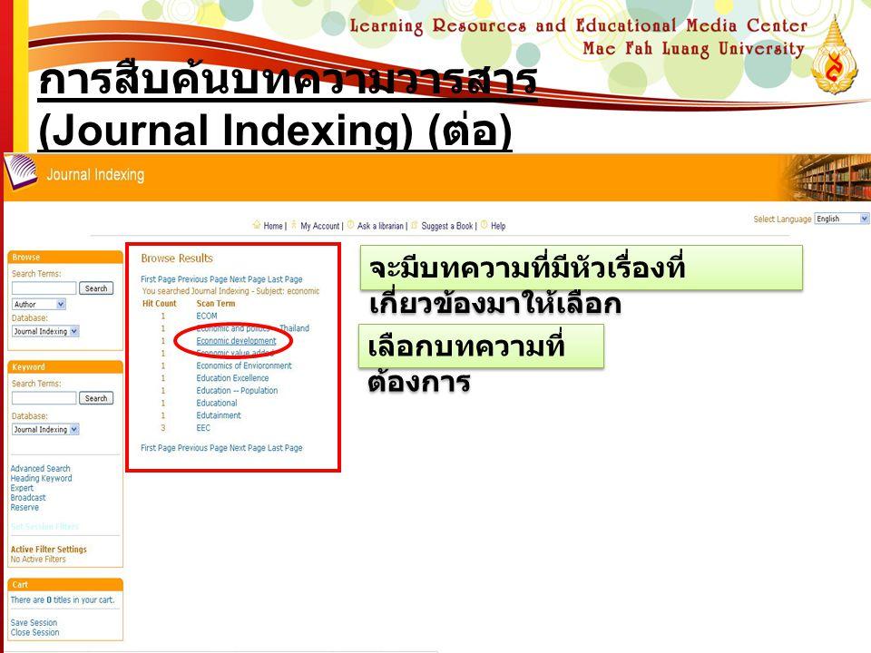 การสืบค้นบทความวารสาร (Journal Indexing) ( ต่อ ) จะมีบทความที่มีหัวเรื่องที่ เกี่ยวข้องมาให้เลือก เลือกบทความที่ ต้องการ