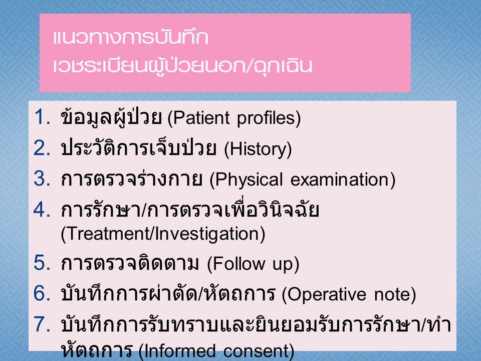 1. ข้อมูลผู้ป่วย (Patient profiles) 2. ประวัติการเจ็บป่วย (History) 3. การตรวจร่างกาย (Physical examination) 4. การรักษา / การตรวจเพื่อวินิจฉัย (Treat