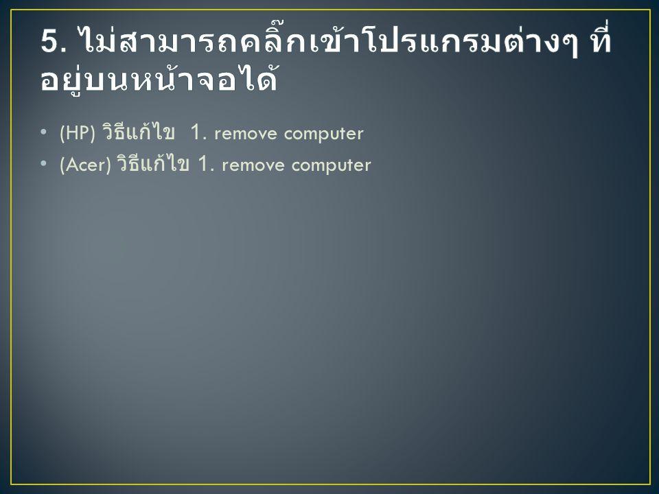 (HP) วิธีแก้ไข 1. remove computer (Acer) วิธีแก้ไข 1. remove computer