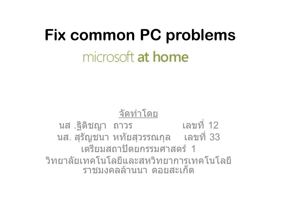 Fix common PC problems จัดทำโดย นส. ฐิติชญา ถาวร เลขที่ 12 นส.