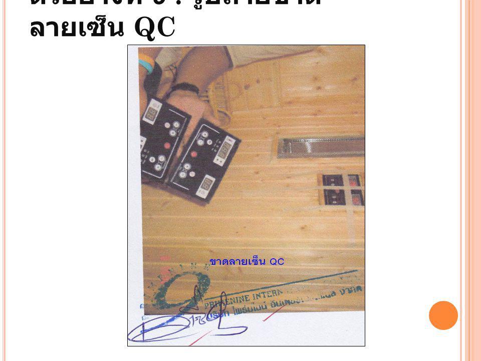 ตัวอย่างที่ 9 : รูปถ่ายขาด ลายเซ็น QC