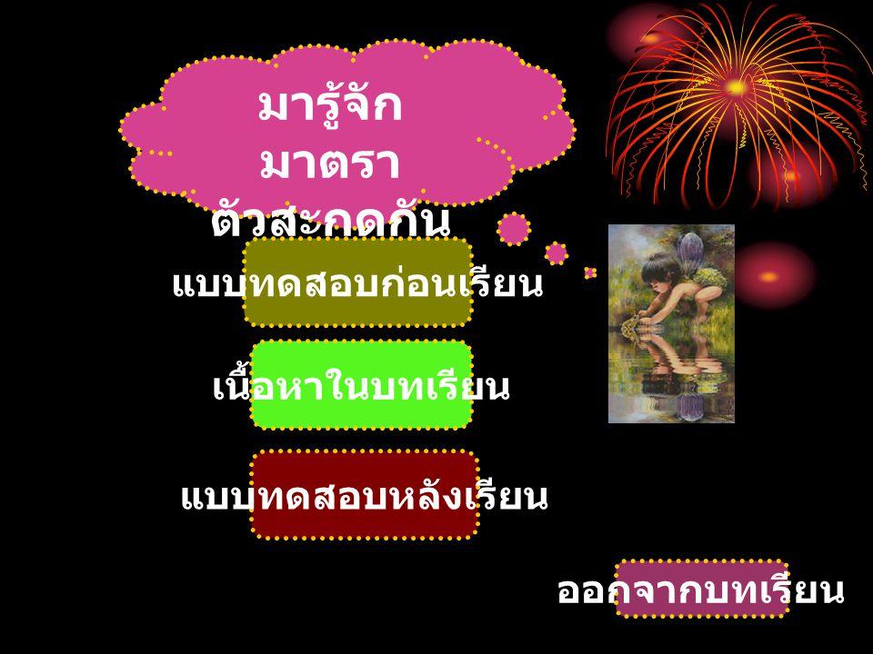 สื่อการสอนภาษาไทย ชั้น ประถมศึกษาปีที่ 3 นางเพ็ญประภา สุวัตถิ กุล โรงเรียนบ้านคลองของ สพท. ระนอง เข้าสู่บทเรียน
