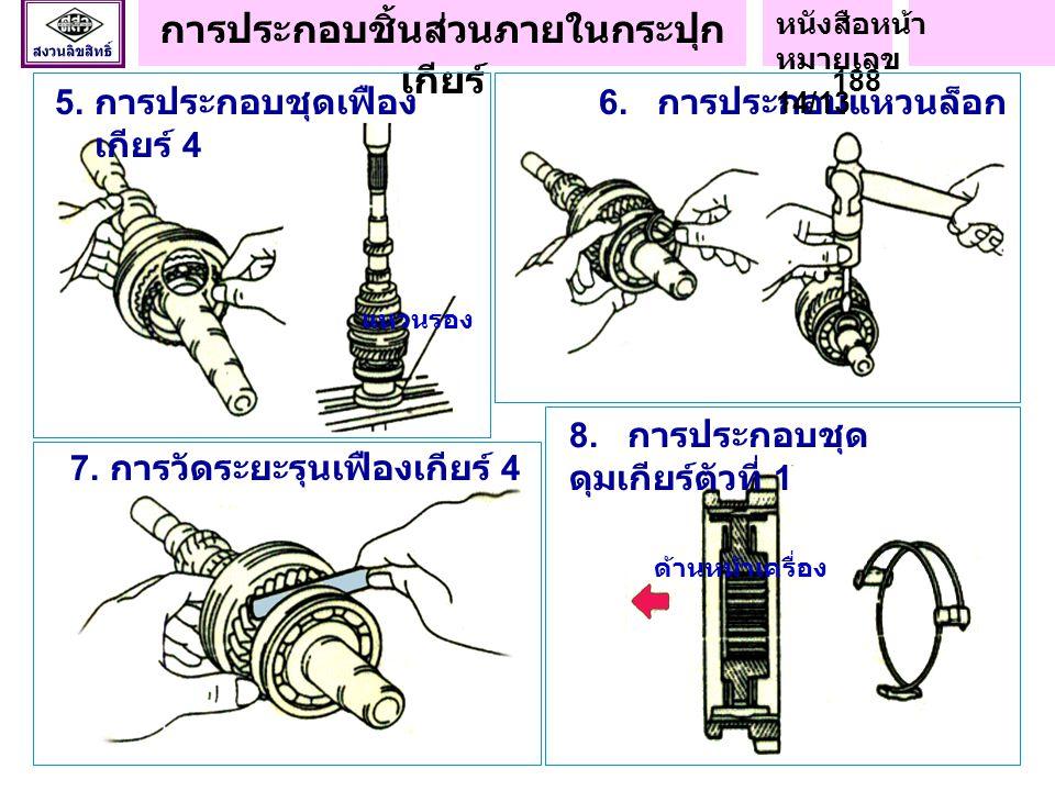 1. การประกอบชุด ดุมตัวที่ 2 ด้านเครื่องยนต์ 2. การประกอบชุดเฟือง เกียร์ 3 3. การประกอบแหวนล็อก 4. การวัดระยะรุน เฟืองเกียร์ 3 การประกอบชิ้นส่วนภายในกร