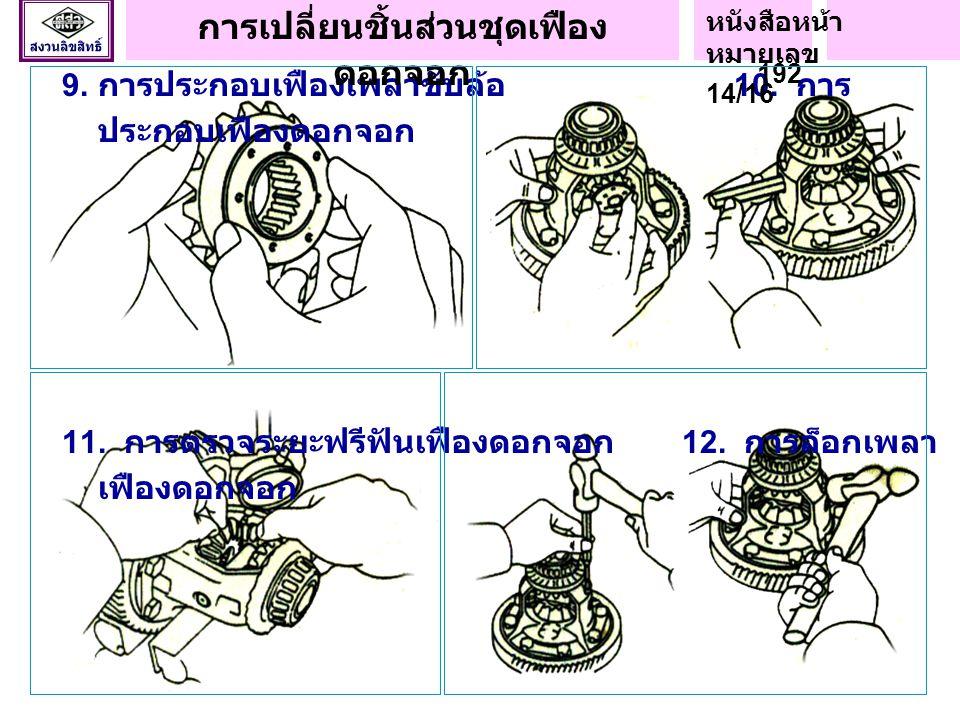 5. การประกอบเฟืองวง แหวน ด้านเสื้อเฟือง ดอกจอก 6. การตรวจระยะฟรี ฟันเฟืองดอกจอก 7. การถอดเพลาเฟืองดอกจอก 8. การถอดเฟืองดอกจอก การเปลี่ยนชิ้นส่วนชุดเฟื