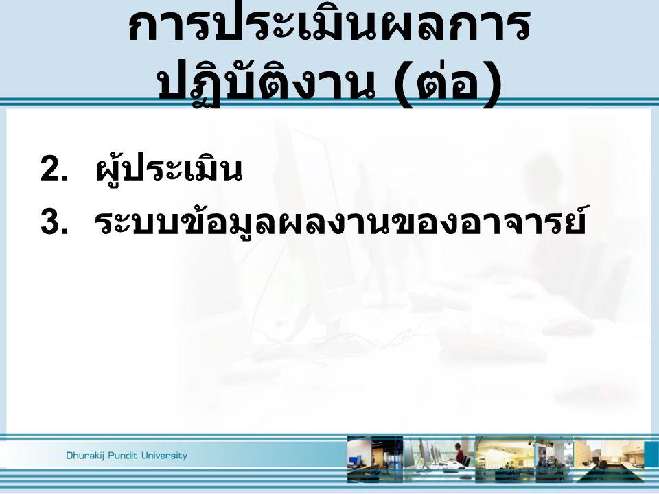 2. ผู้ประเมิน 3. ระบบข้อมูลผลงานของอาจารย์ การประเมินผลการ ปฏิบัติงาน ( ต่อ )