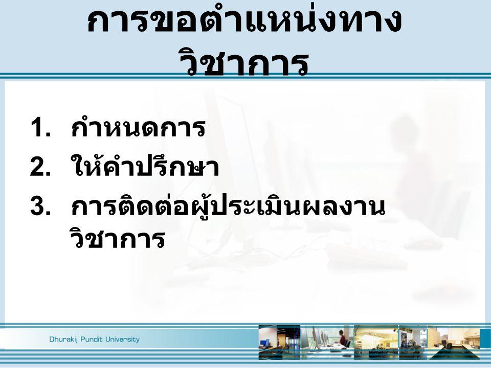 การขอตำแหน่งทาง วิชาการ 1. กำหนดการ 2. ให้คำปรึกษา 3. การติดต่อผู้ประเมินผลงาน วิชาการ