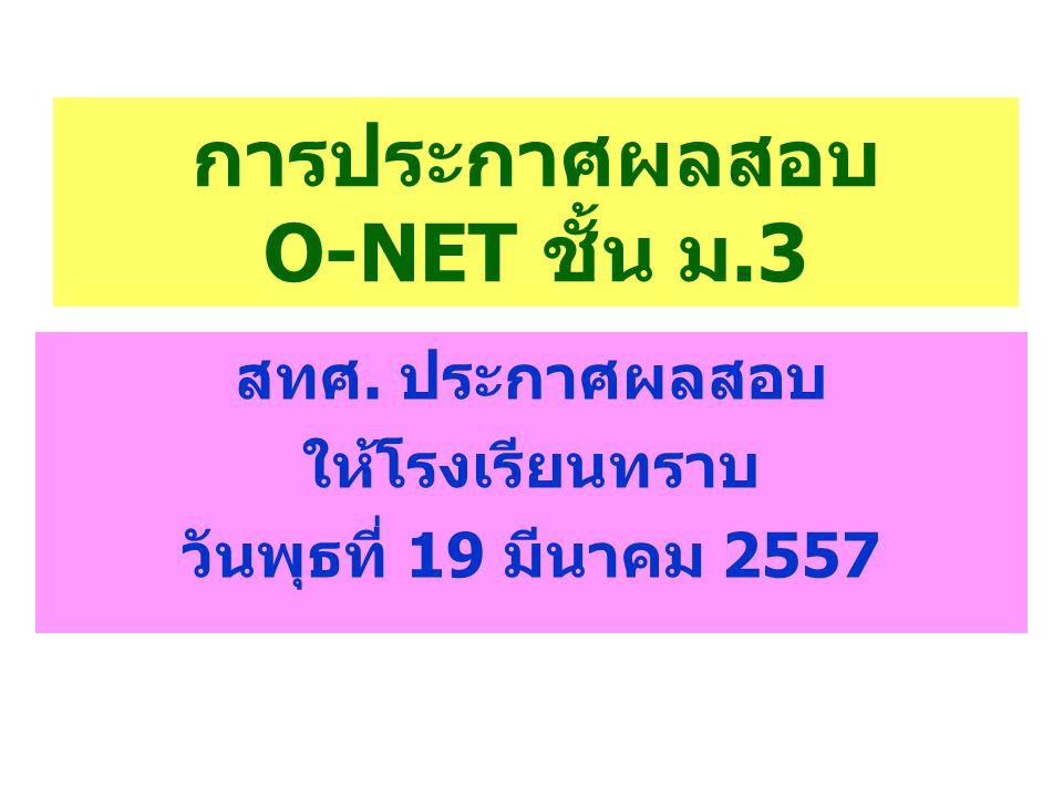 การประกาศผลสอบ O-NET ชั้น ม.3 สทศ. ประกาศผลสอบ ให้โรงเรียนทราบ วันพุธที่ 19 มีนาคม 2557