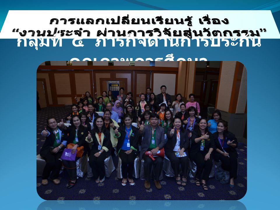 กลุ่มที่ ๔ ภารกิจด้านการประกัน คุณภาพการศึกษา