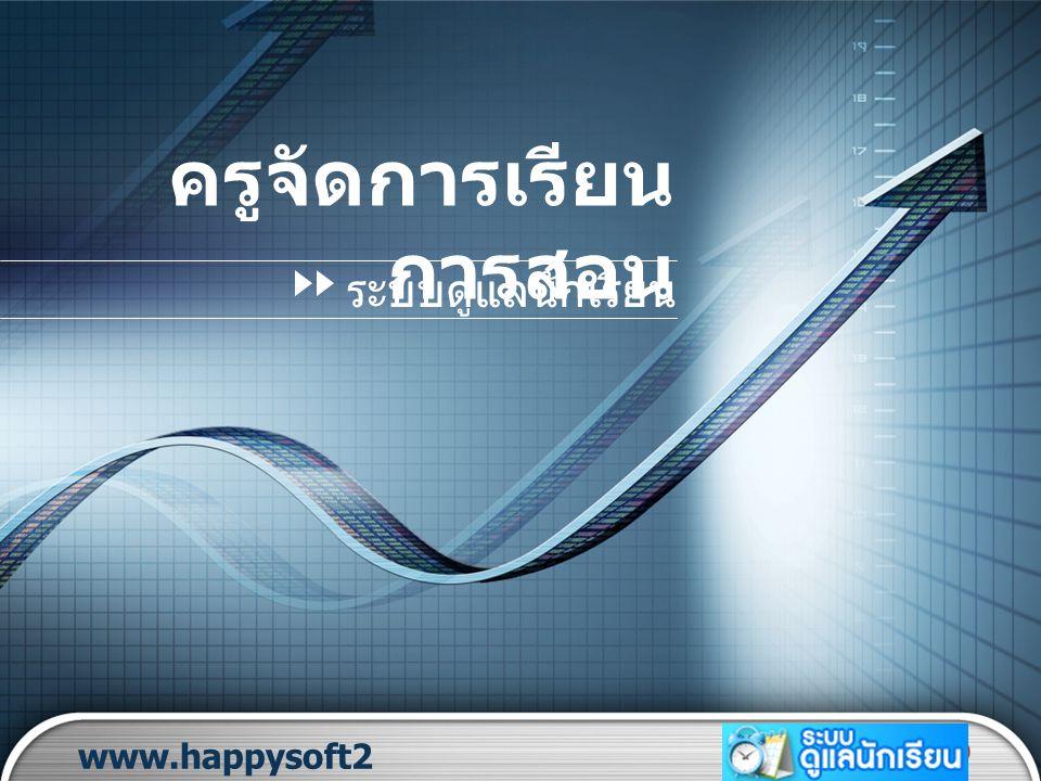LOGO www.happysoft2 010.com จัดการเรียน การสอน แผนการสอนสำหรับเลือกเสรี 1 2