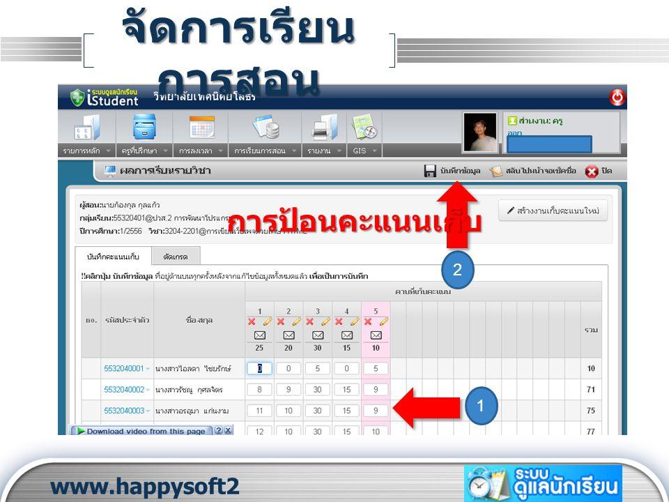 LOGO www.happysoft2 010.com จัดการเรียน การสอน 1 2 การป้อนคะแนนเก็บ