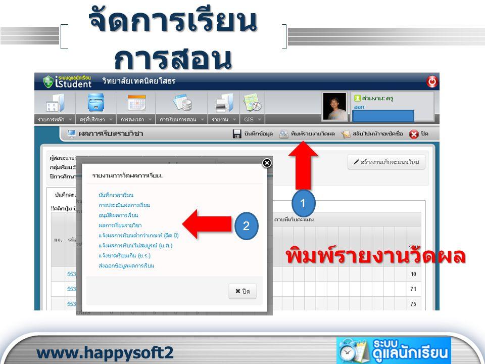 LOGO www.happysoft2 010.com จัดการเรียน การสอน 1 2 พิมพ์รายงานวัดผล