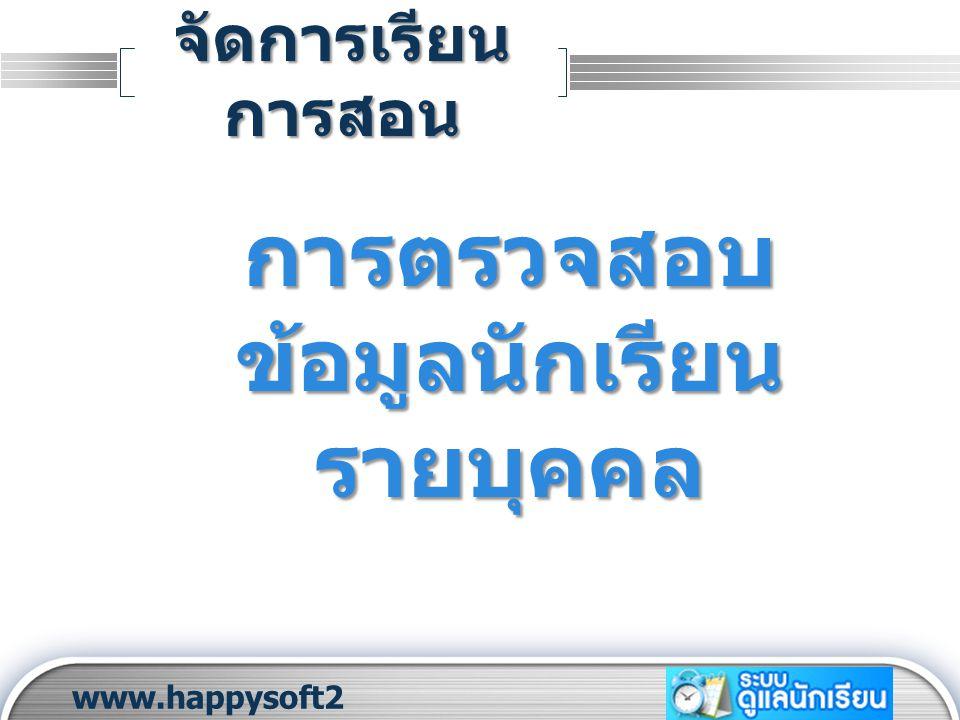 LOGO www.happysoft2 010.com การตรวจสอบ ข้อมูลนักเรียน รายบุคคล จัดการเรียน การสอน