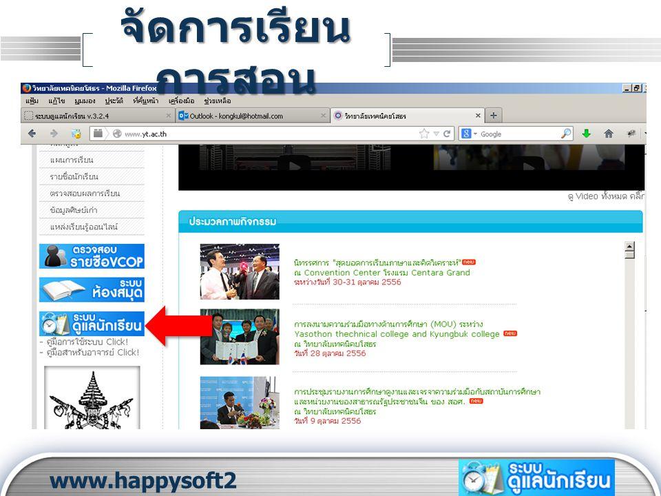 LOGO การตรวจสอบข้อมูลนักเรียน สามารถทำได้ โดย click รหัสประจำตัว นักเรียน จะแสดงข้อมูลรายละเอียด โดย รหัสประจำตัว จะปรากฏอยู่ในฟอร์มต่าง ๆ www.happysoft2 010.com จัดการเรียน การสอน