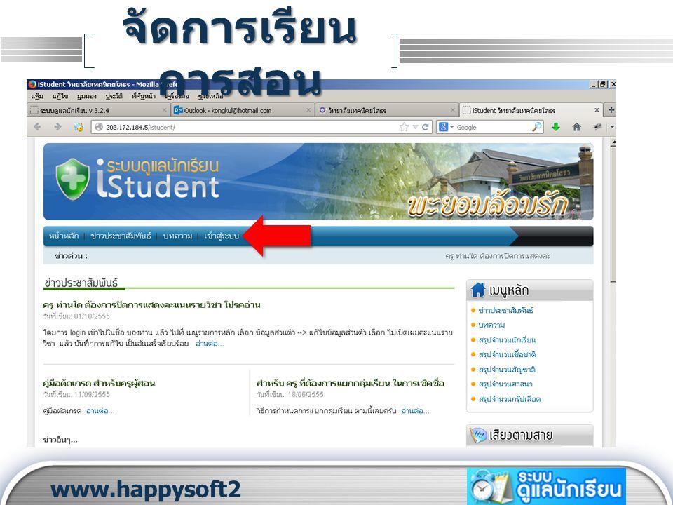 LOGO www.happysoft2 010.com จัดการเรียน การสอน 1 2 เลือกหัวข้อที่ต้องการ