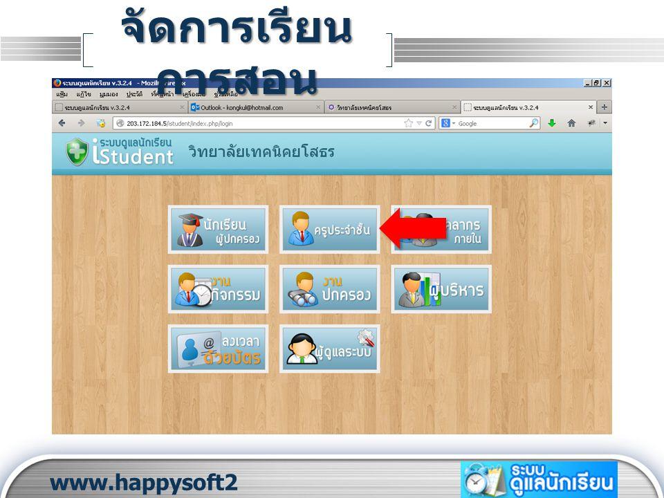 LOGO www.happysoft2 010.com จัดการเรียน การสอน 12 3 การเช็คชื่อนักเรียน