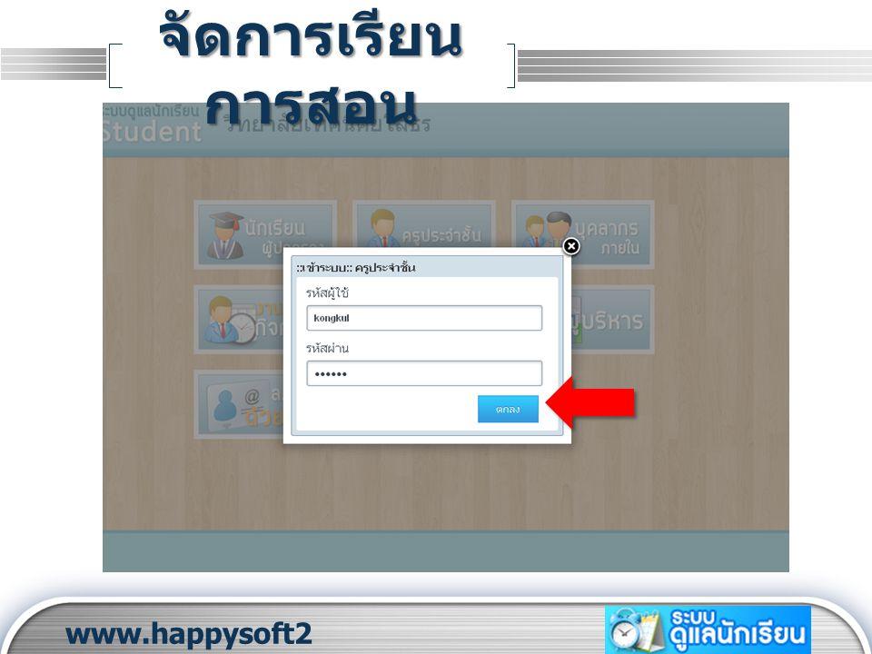 LOGO www.happysoft2 010.com บันทึกแผนการ สอน จัดการเรียน การสอน