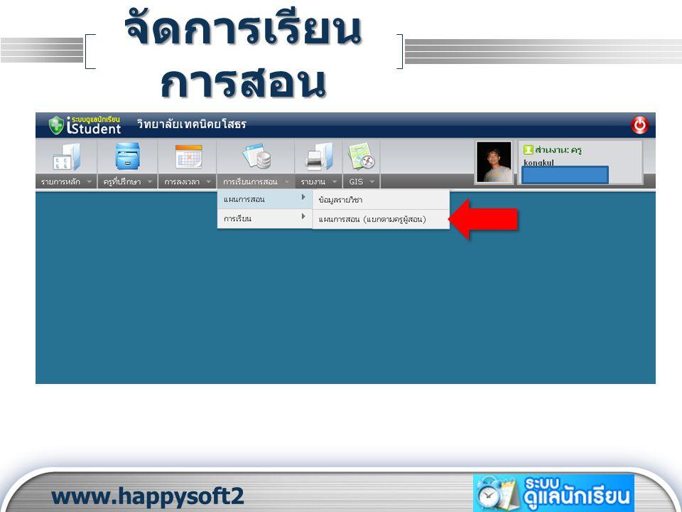 LOGO www.happysoft2 010.com จัดการเรียน การสอน 1 2 การสร้างเก็บคะแนน