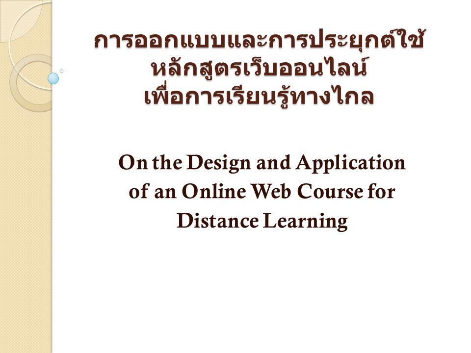 บทนำ ด้วยกระบวนการของคอมพิวเตอร์และ เครือข่ายที่มีความก้าวหน้าอย่างรวดเร็ว การ เรียนรู้ทางไกลแบบออนไลน์จึงกลายเป็น เครื่องมือในการเรียนรู้ที่เป็นไปได้ ด้วยความ เกี่ยวข้องของเทคโนโลยีและสังคมใหม่ ๆ อย่าง ต่อเนื่อง การศึกษาที่ต่อเนื่องจึงปรากฏขึ้นเป็น ส่วนที่ขาดไม่ได้และเป็นส่วนหนึ่งของ ชีวิตประจำวัน Tsinghua University, Beijing ( มหาวิทยาลัยชั้นนำในประเทศจีน ) แห่ง เดียวนั้น มีนักเรียนมากกว่าหมื่นคน ( ทั่วประเทศ ) ผู้ซึ่งสำเร็จการศึกษาในระดับปริญญาโทผ่าน ทางการเรียนรู้ทางไกล ด้วยการลงทะเบียนกับ สถาบันการศึกษาอย่างต่อเนื่อง Tsinghua University, Beijing